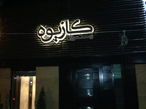 ورودی رستوران کازیوه